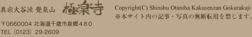 真宗大谷派 覺泉山 極楽寺 Copylight (C) Shinshu Otaniha Kakusenzan Gokurakuji